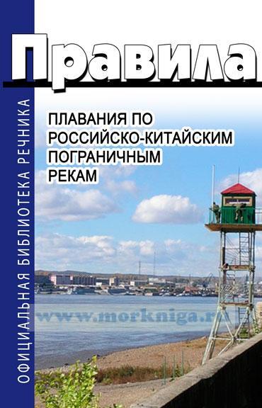 Правила плавания по российско-китайским пограничным рекам