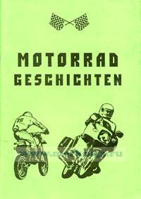 Motorrad Geschichten (учебное пособие по внеаудиторному чтению на немецком языке)
