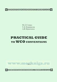 Practical guide to WCO conventions: практикум по работе с конвенциями