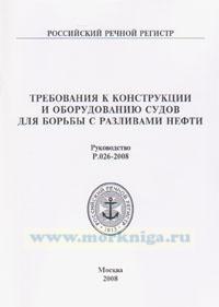 Требования к конструкции и оборудованию судов для борьбы с разливами нефти. Руководство Р.026-2008