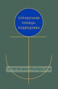 Справочник пловца-подводника