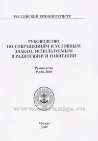 Руководство по сокращениям и условным знакам, используемым в радиосвязи и навигации. Руководство Р.028-2009