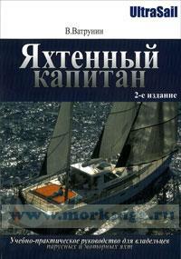 Яхтенный капитан. Второе издание. Учебно-практическое руководство для владельцев парусных и моторных яхт