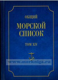 Общий морской список от основания флота до 1917 года. Том XIV Царствование императора Александра II. Д-И