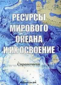 Ресурсы мирового океана и их освоение. Справочник