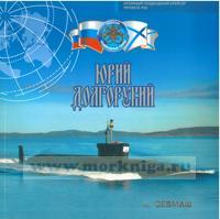 Юрий Долгорукий. Атомный подводный крейсер проекта 955