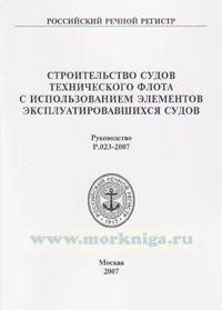 Строительство судов технического флота с использованием элементов эксплуатировавшихся судов. Руководство Р.023-2007