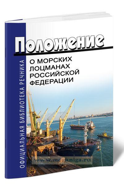 Положение о морских лоцманах РФ 2018 год. Последняя редакция