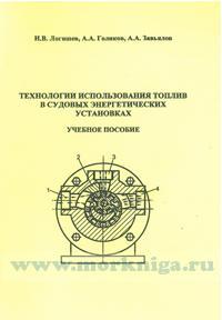 Технологии использования топлив в судовых энергетических установках.Учебное пособие.