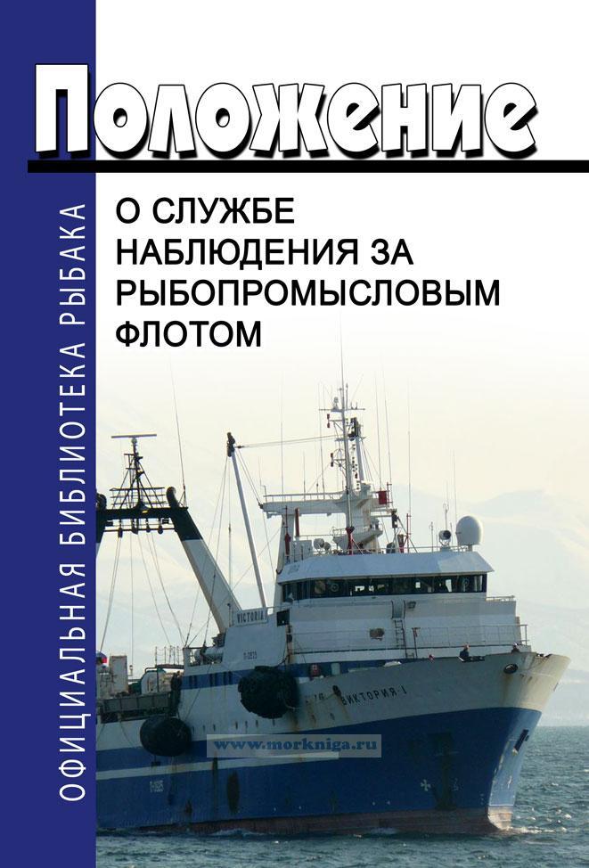 Положение о службе наблюдения за рыбопромысловым флотом 2017 год. Последняя редакция