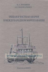 Общая и частная авария в международном мореплавании