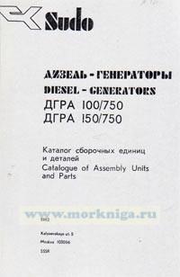 Дизель-генераторы ДГРА 100/750, ДГРА 150/750. Каталог сборочных единиц и деталей