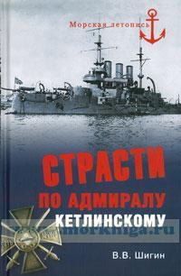 Страсти по адмиралу Кетлинскому
