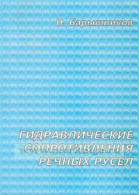 Гидравлические сопротивления речных русел. учебное пособие