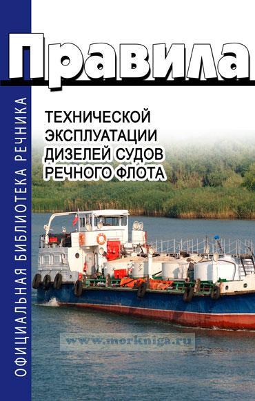 Правила технической эксплуатации дизелей судов речного флота 2018 год. Последняя редакция