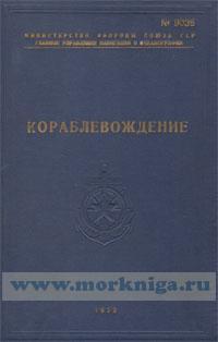 Кораблевождение. Практическое пособие для штурманов. Адм. №9035