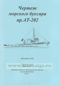 Чертежи кораблей Российского флота. Морской буксир пр. АТ-202 (масштаб 1:100)