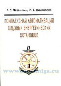 Комплексная автоматизация судовых энергетических установок