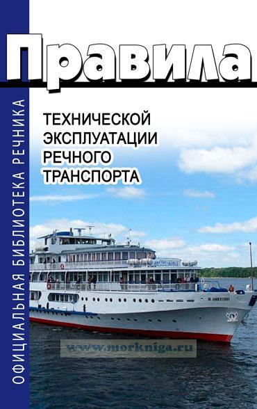 Правила технической эксплуатации речного транспорта