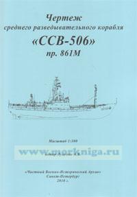Чертежи кораблей Российского флота. Средний разведывательный корабль