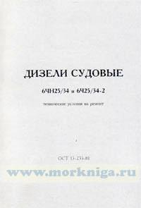 Дизели судовые 6ЧН 25/34 и 6Ч 25/34-2. Технические условия на ремонт. ОСТ 15-235-81