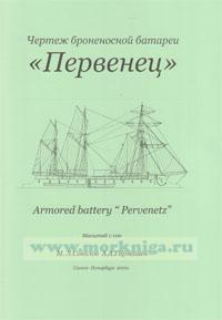 Чертежи кораблей Российского флота. Броненосная батарея
