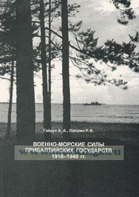 Военно-морские силы прибалтийских государств 1918-1940 гг. Справочник