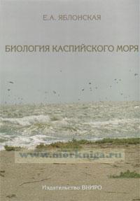 Биология Каспийского моря