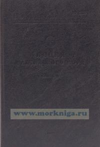 Лоция Балтийского моря. Часть II. Адм. № 1203. Южная часть моря