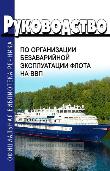 Руководство по организации безаварийной эксплуатации флота на ВВП