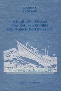 Актуальные проблемы правового обеспечения безопасности мореплавания