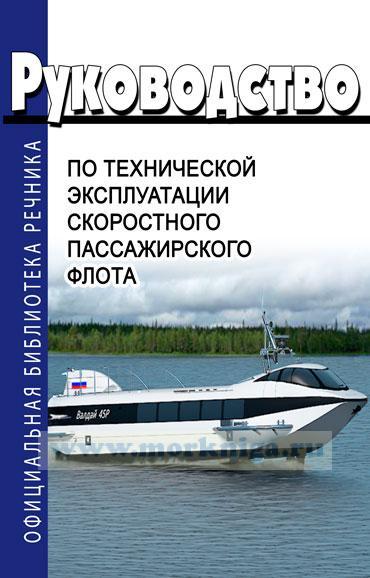 Руководство по технической эксплуатации скоростного пассажирского флота 2018 год. Последняя редакция