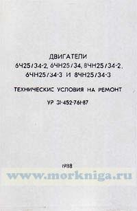 Двигатели 6Ч 25/34-2, 6ЧН 25/34, 8ЧН25/34-2, 6ЧСН 25/34-3 и 8ЧН 25/34-3. Технические условия на ремонт. УР 31-452-761-87