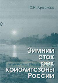 Зимний сток рек криолитозоны России: Монография