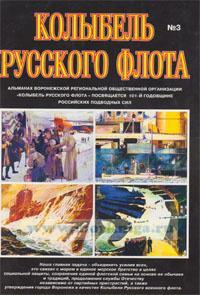 Колыбель Русского флота. Выпуск 3