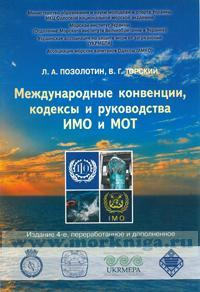 Международные конвенции, кодексы и руководства ИМО и МОТ, 4-е издание, переработанное и дополненное