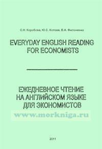 Ежедневное чтение на английском языке для экономистов. Everyday english reading for economists: учебное пособие