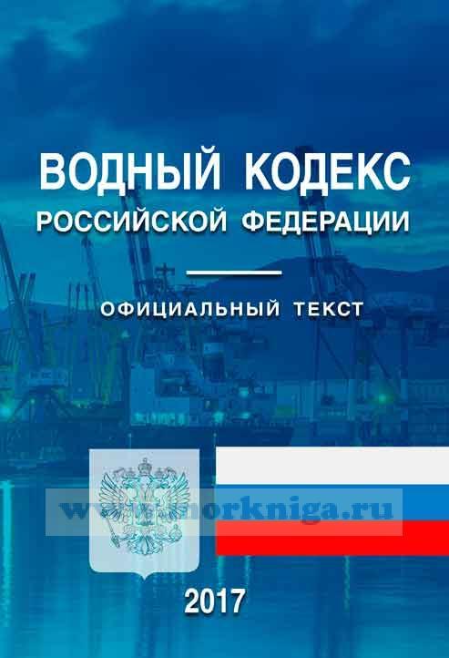 Водный кодекс РФ 2017 год. Последняя редакция