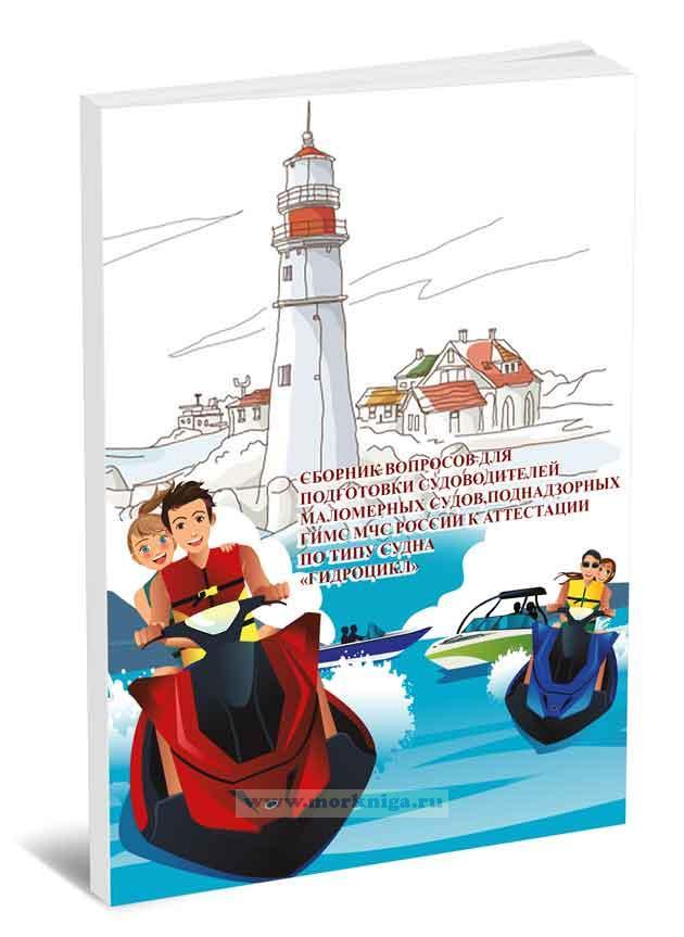 Сборник вопросов для подготовки судоводителей маломерных судов на гидроцикл ТОМ 3 2018 год. Последняя редакция