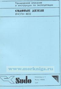 Судовые дизели 8ЧСПН 18/22. Техническое описание и инструкция по эксплуатации