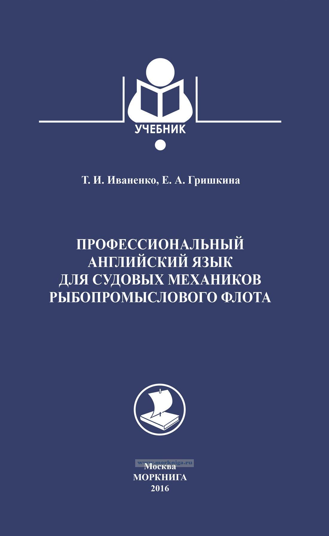 Профессиональный английский язык для судовых механиков рыбопромыслового флота