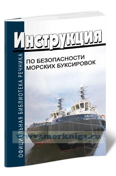 Инструкция по безопасности морских буксировок 2018 год. Последняя редакция