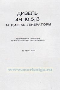 руководство по эксплуатации судового дизель генератора - фото 6