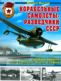 Корабельные самолеты - разведчики СССР. Палубная авиация для