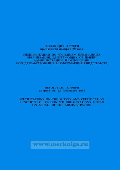 Резолюция А.789(19). Спецификации по функциям признанных организаций, действующих от имени администраций, в отношении освидетельствования и оформления свидетельств