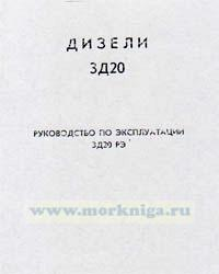 Дизели 3Д20. Руководство по эксплуатации 3Д20 РЭ