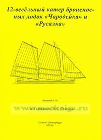 Чертежи кораблей Российского флота. 12-весельный катер броненосных лодок