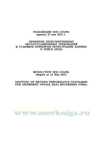 Резолюция MSC.333(90).Принятие пересмотренных эксплуатационных требований к судовым приборам регистрации данных о рейсе (ПРД)
