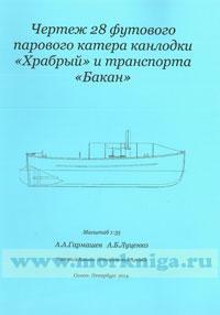 Чертежи кораблей Российского флота. Чертеж 28 футового парового катера канлодки