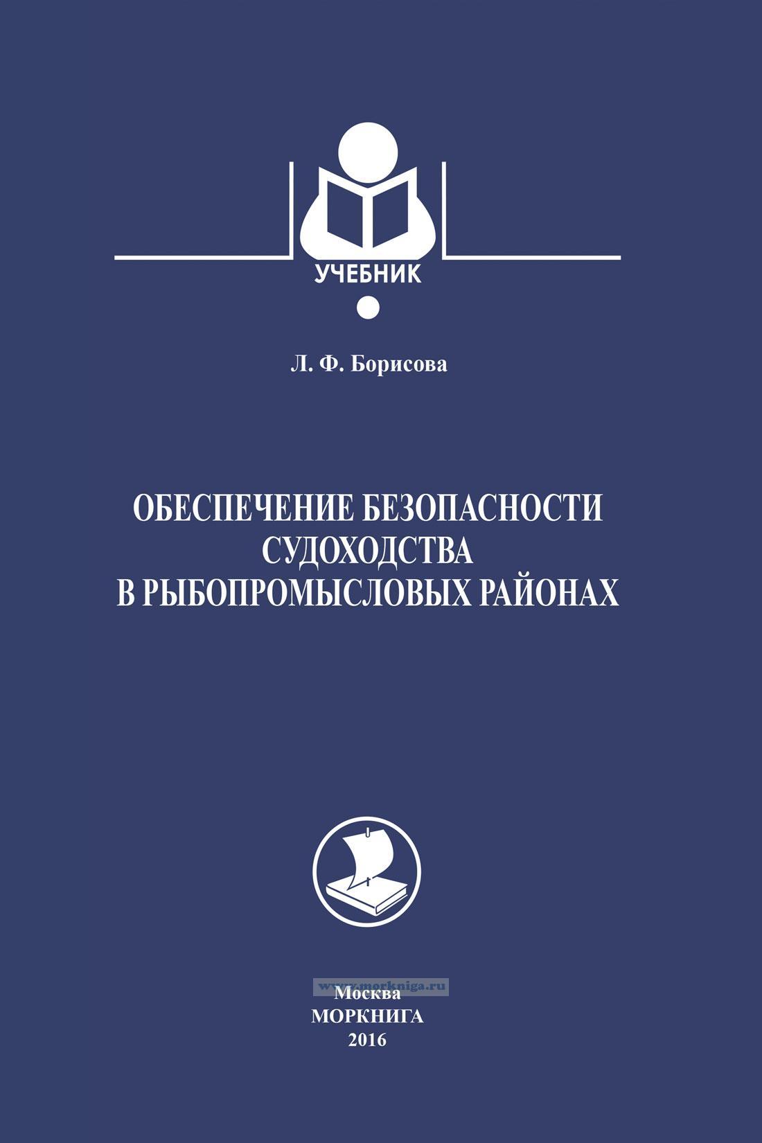 Обеспечение безопасности судоходства в рыбопромысловых районах